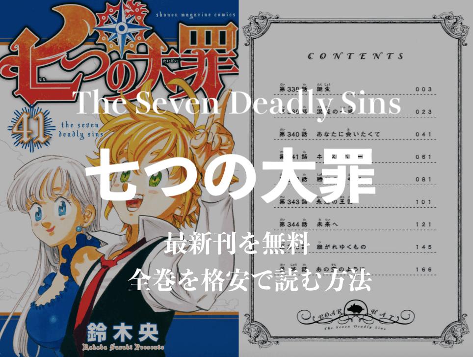 七 つの 大罪 漫画 無料 ダウンロード